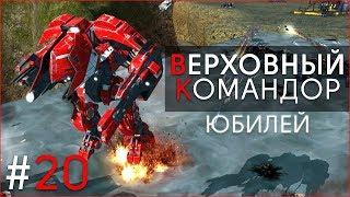 Supreme Commander 2 - Верховный Командор #20 - ЮБИЛЕЙНЫЙ ЧАСОВОЙ ВЫПУСК!