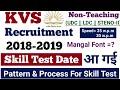 KVS Recruitment 2018-19 || Skill Test Date || Exam Pattern || Final Cut Off || Mangal Font For Hindi