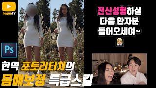 립합 포토리터쳐에게 배우는 몸매보정 포토샵 강좌