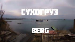 Сухогруз BERG
