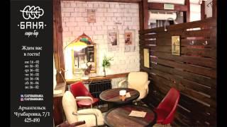 Кафе-бар Баня(, 2017-02-14T08:49:10.000Z)