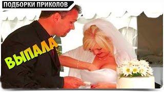 УГАРНЫЕ ПРИКОЛЫ на свадьбах, смех ржака хохотач РЖУНИМАГУ Wedding fun