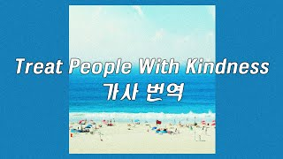Cover images [가사 번역/자막] 해리 스타일스(Harry Styles) - Treat People With Kindness