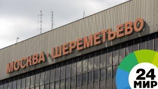Лучший в мире: Шереметьево признали самым комфортным аэропортом для пассажиров