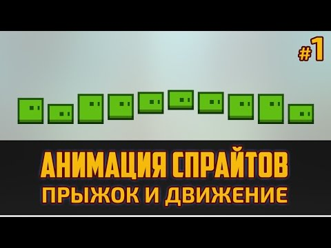 Геймдев - Базовая анимация бега для новичков в Фотошоп #1 By Artalasky