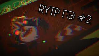 ГЕ|RYTP|Приколи Герої Энвелла #2