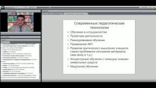 Современные педагогические технологии в обучении английскому языку  Конобеев