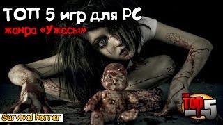 """Видео обзор ТОП лучших страшных игр для PC, жанра """"Ужасы"""" (survival horror)"""