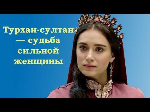 Сериал косем на русском языке