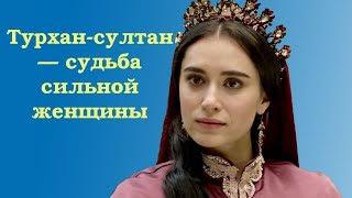 тУРХАН СУЛТАН ФИЛЬМ СМОТРЕТЬ