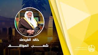شعب المواقف .. قصيدة جديدة للأمير خالد الفيصل تحتفي بأبناء الوطن