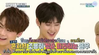 [THAISUB] Full 160622 주간 아이돌 (Weekly Idol) - ASTRO,KNK,4TEN