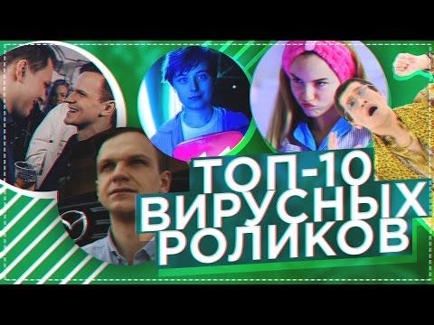 РАЗОРВАЛИ ИНТЕРНЕТ / ТОП-10 популярных роликов 2016