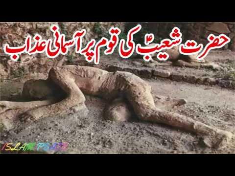Hazrat Shoaib ' Alaihissalam ki Quam Par Allah Ka Azab || Bayan By Maulana Tariq Jameel Sb...