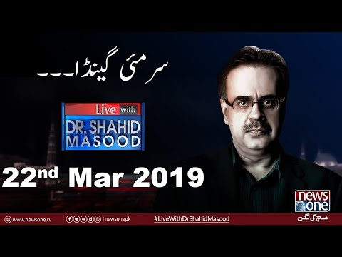 Live with Dr.Shahid Masood | 22-March-2019 | PM Imran Khan | Gray Rhino | Bilawal