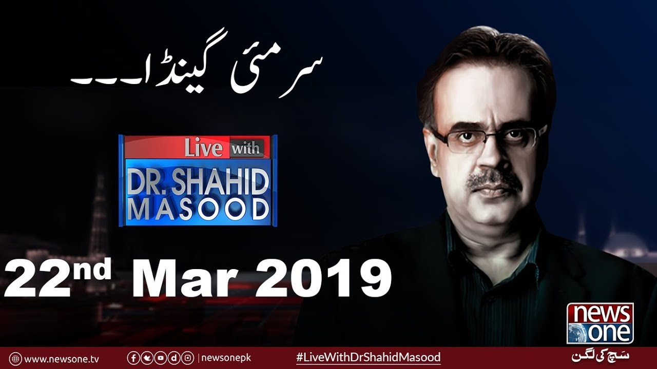 Live with Dr.Shahid Masood | 22-March-2019 | PM Imran Khan | Gray Rhino | Bilawal