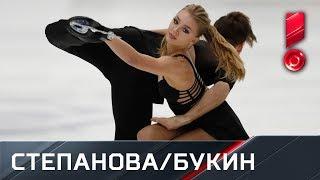 Произвольный танец пары Александра Степанова/Иван Букин. Гран-при России