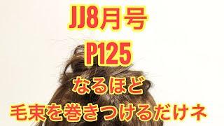 JJ8月号P125 『なるほど、毛束を巻きつけるだけネ』 有末麻祐子さん @ ...