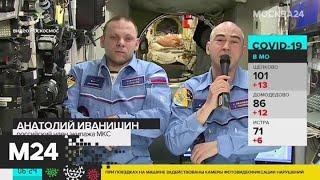 Российские члены экипажа МКС запустили спортивный онлайн-марафон - Москва 24