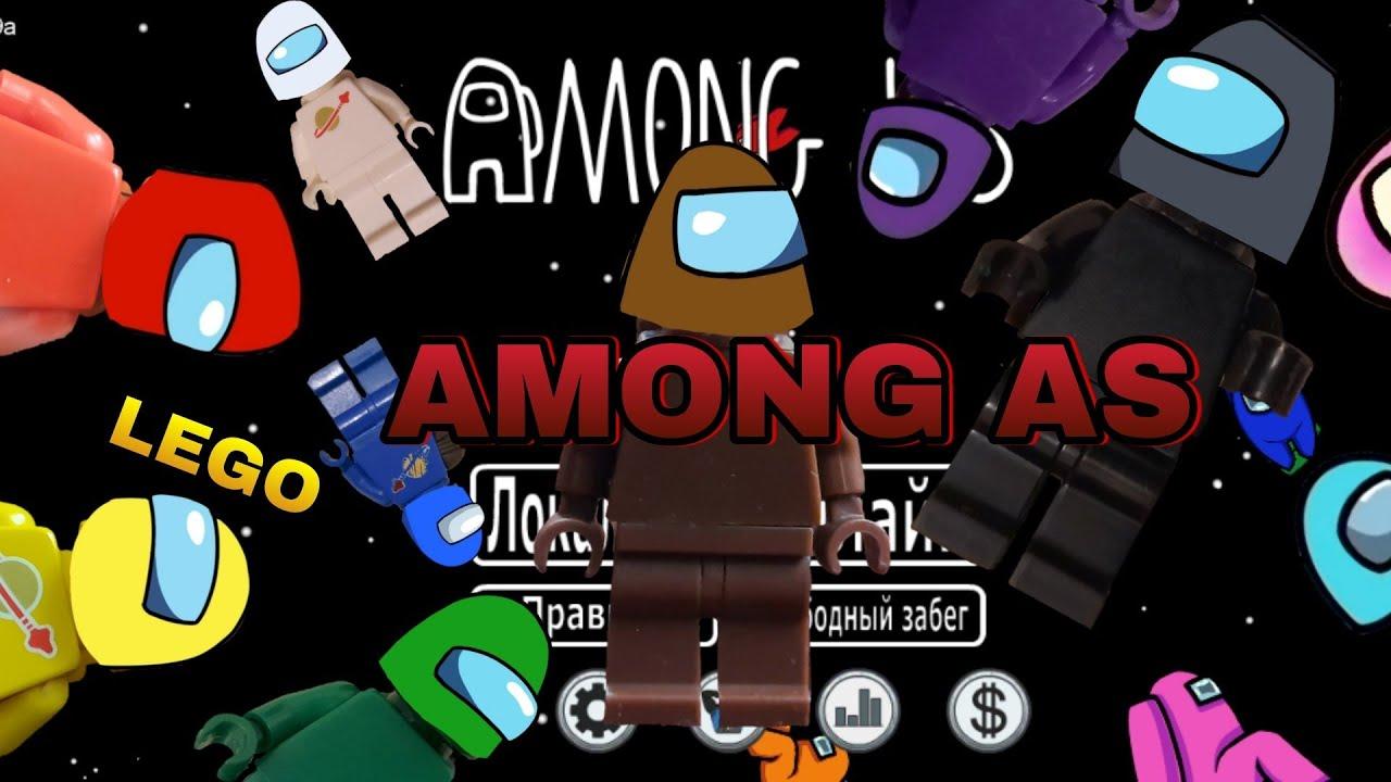 Как сделать Лего Космонавтов из игры Амонг Ас / How to make astronauts out of the AMONG US.