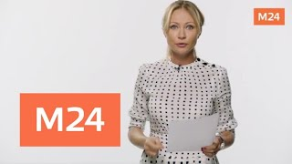 Актриса Мария Миронова – о выборах мэра Москвы - Москва 24