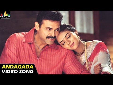 Gharshana Songs | Andagada Andagada Video Song | Venkatesh, Asin | Sri Balaji Video