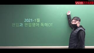 2022 편입대비 영어…