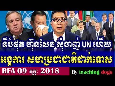 Cambodia News 2018 | RFA Khmer Radio 2018 | Cambodia Hot News | Night, On Fri 09 February 2018