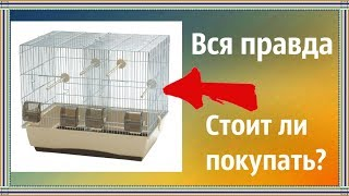 Обзор клетки для птиц Messi производителя Inter-zoo. Недостатки и мое первое впечатление.