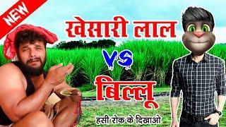 खेसारी लाल vs बिल्लू कॉमेडी Part-6 _ Khesari Lal Songs Vs Billu Funny Call Talking tom video 2020