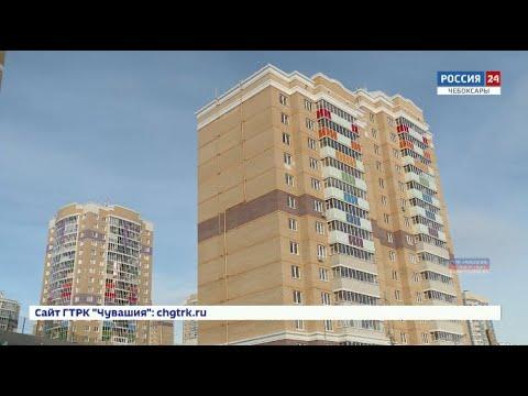 Жители Чувашии смогут взять ипотеку под 1% годовых