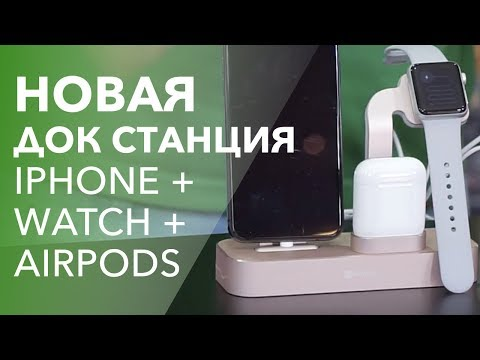 Док-станция 3 в 1 для IPhone, Apple Watch и AirPods