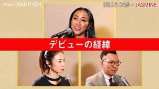 藏持(蔵持)ラジオ「Next TRADITION」#48本編
