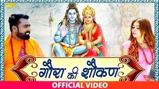 Gora Ki Shokan Priyanka Dhillon Raju Bhola Sunil Kalyan Kavita Sobhu Latest Kawad DJ Song 2019