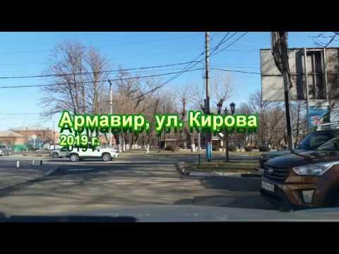 Армавир, ул . Кирова,  2019 г.