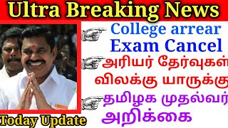 TN College Intermidiate Students  Arrears Examination Cancel Today Update TN Cm Statement