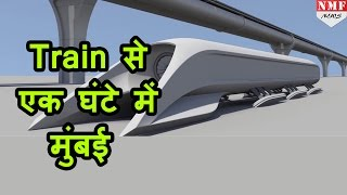 Hyperloop Train Test में हुई Pass, Delhi To Patna in One Hour |MUST WATCH !!!