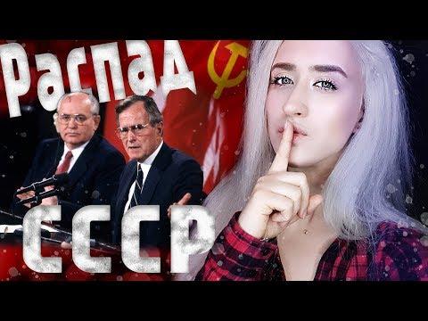 ВСЕ что нужно знать о ЛИКВИДАЦИИ СССР! - MARUSSIA