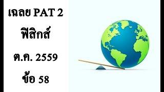เฉลยข้อสอบ PAT2 ฟิสิกส์ ตุลาคม 2559 ข้อ 58
