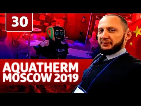Aquatherm Moscow 2019 (Выставка Акватерм 2019)