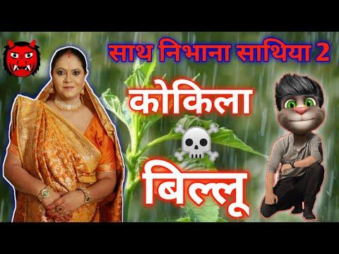kokila-modi-vs-billu-comedy- -कोकिला-मोदी-vs-बिल्लू-कामेडी- -sath-nibhana-sathiya- -indian-billa