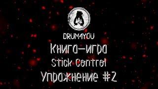 Книга Stick control - Упражнение #2 | Обучение игре на барабанах
