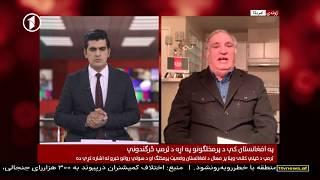 Afghanistan Pashto News.5.2.2020 د افغانستان پښتو خبرونه