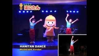 テケテケはにたんダンスVTR(MUSICIAN version)