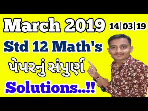 Std 12 Maths Paper Solution March 2019 | March 2019 Maths Paper Solution Std 12 | Std 12 Maths Paper