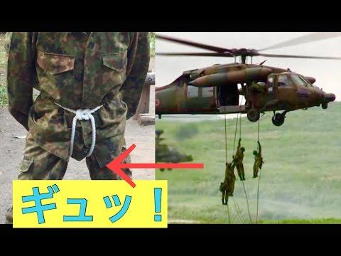 陸上自衛隊 リペリング降下の方法 準備編