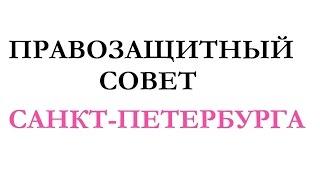Фильм: Правозащитный Совет Санкт-Петербурга