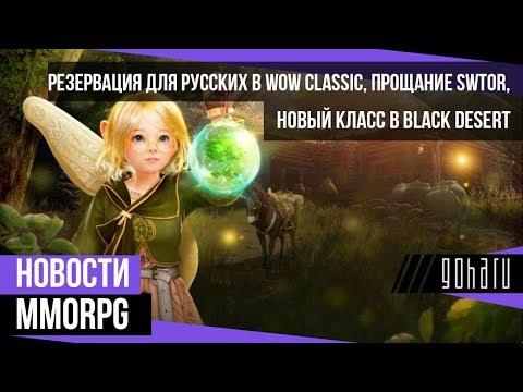 НОВОСТИ MMORPG: резервация русских в WoW Classic, прощание SWTOR, новый класс в BLACK DESERT