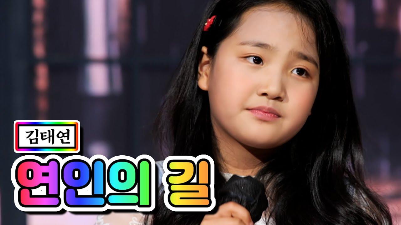 【클린버전】 김태연 - 연인의길 ❤내딸하자 12화❤ TV CHOSUN 210618 방송