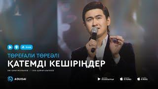 торегали Тореали - Қатемді кешіріңдер (аудио)